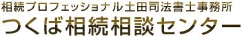 相続プロフェッショナル土田司法書士事務所  つくば相続相談センター